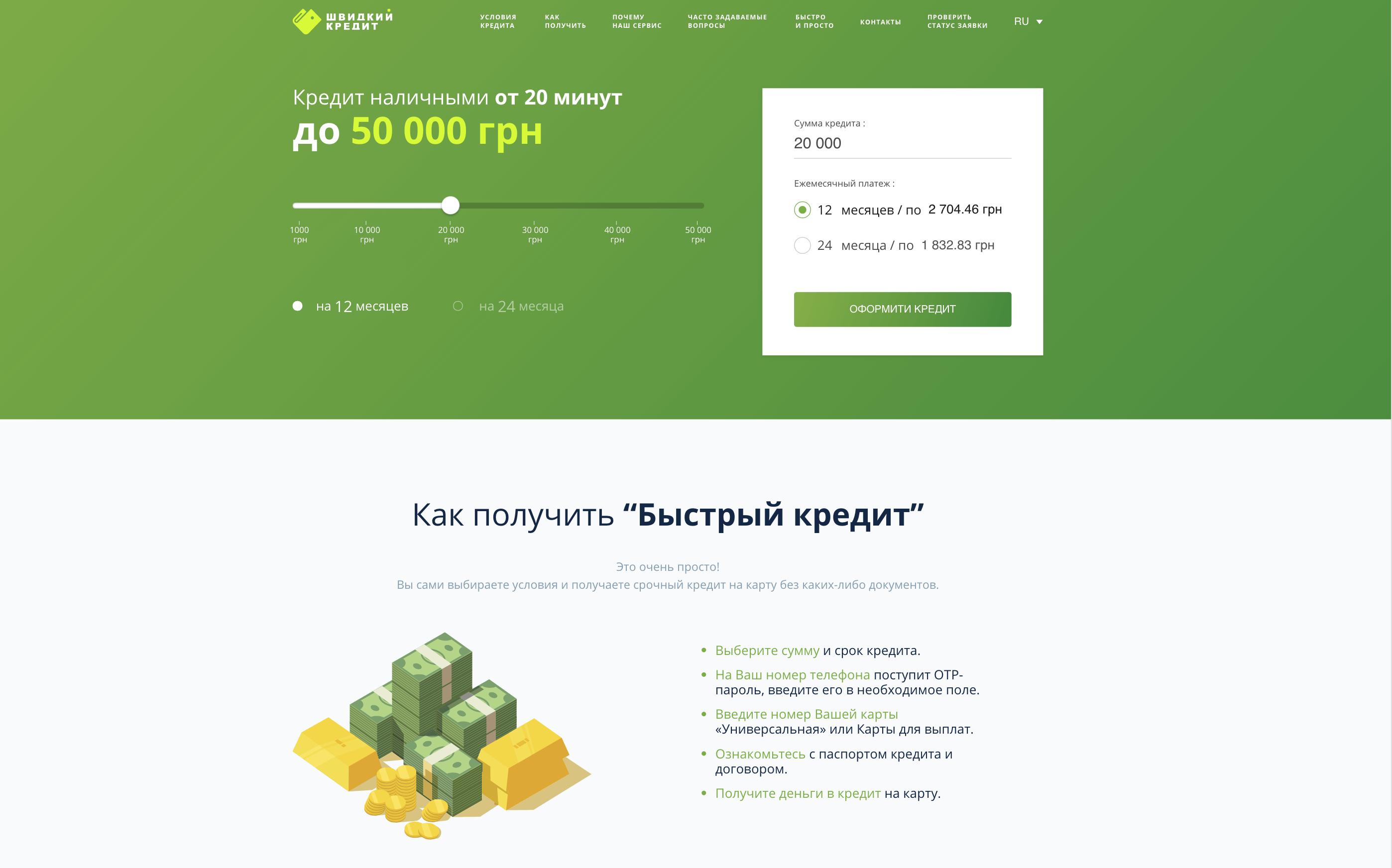 Онлайн кредит приватбанк универсальная взять потребительский кредит ярославль
