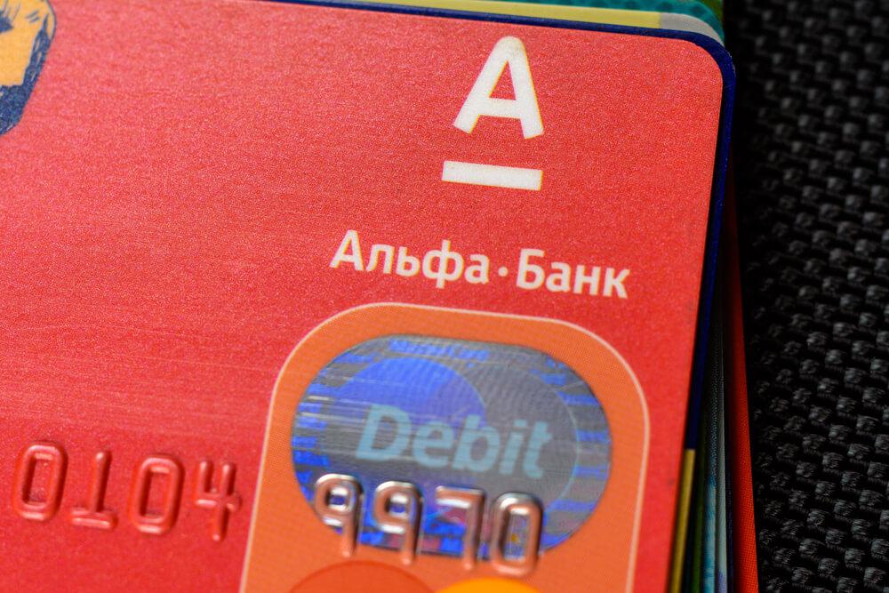 Как снять деньги с карты Альфа Банка