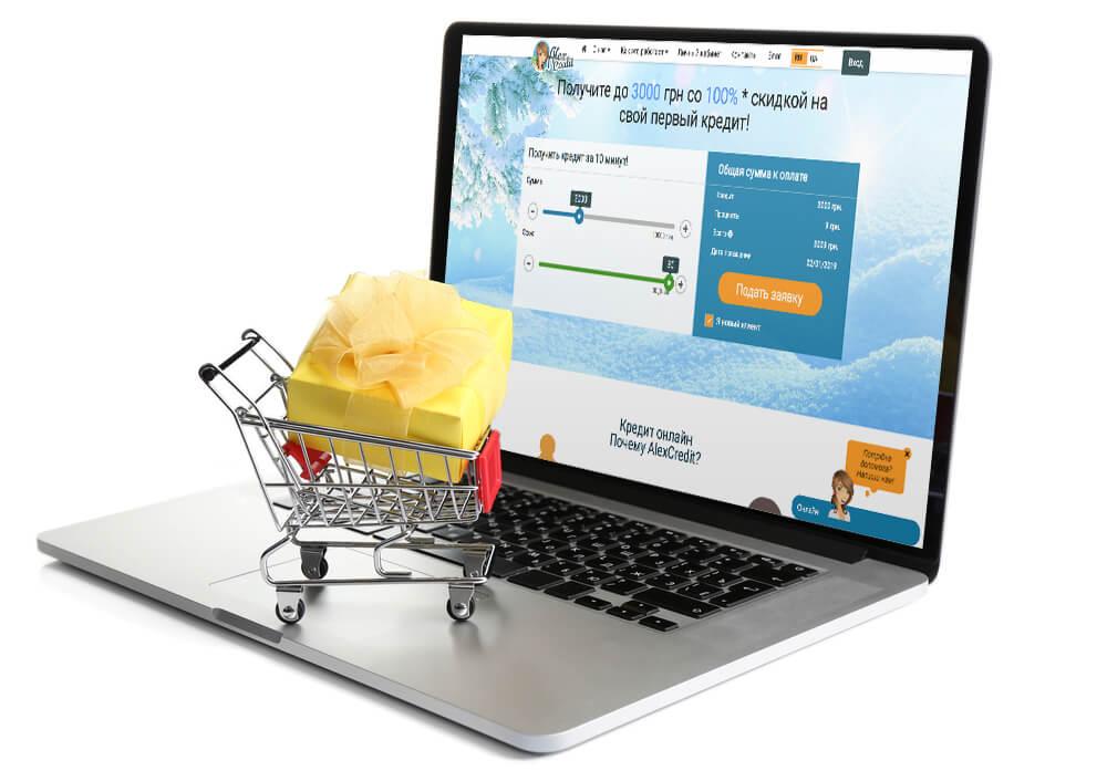 потрібен споживчий кредит?