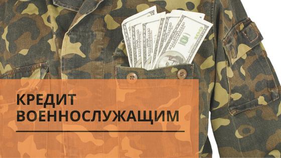 Кредит Военнослужащим по Контракту в Украине